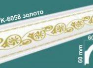 Плинтус потолочный FK-6058 золото(уп.60шт)