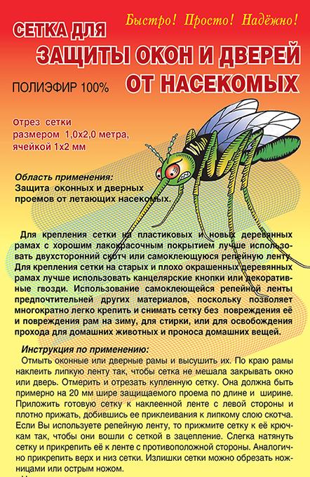 Сетка для защиты окон и дверей от насек.100см*2м (короб.25 шт.)