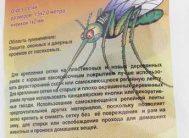 Сетка для защиты окон и дверей от насек.шир.150см*2,0м (короб.20 шт.)