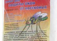 Набор для защиты окон от насекомых шир.75см*2,0м+ липкая лента 0,015х6м (короб.30 шт.)