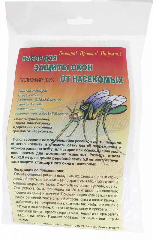 Набор для защиты дверей от насекомых шир.75см*2*2,2м+ репейн.лента 0,01х5,6м (короб.20 шт.)