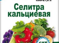 Кальциевая селитра 1кг (30 шт.)