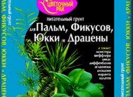 """""""Цветочный рай"""" для Пальм, Фикусов, Юкки, Драцены 3л.(6 пакетов)"""