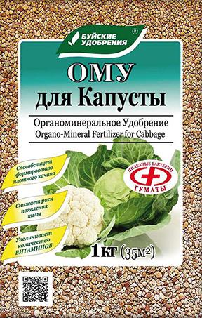 "ОМУ ""Для капусты"" 1кг. (30 шт.)"