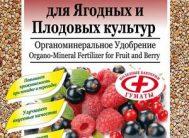 """ОМУ """"Для ягодных и плодовых культур"""" 1кг. (30 шт.)"""