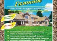 ОМУ Газонное 10кг  (3 шт.)