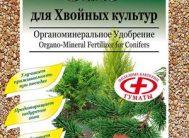 """ОМУ """"Для Хвойных культур"""" 1кг. (30 шт.)"""