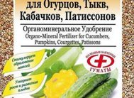 "ОМУ ""Для огурцов, тыкв, кабачков, патиссон"" 1кг. (30 шт.)"