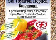 "ОМУ ""Для томатов, перцев, баклажан"" 1кг. (30 шт,)"