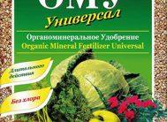 "ОМУ ""Универсальное"" 1кг. (30 шт.)"
