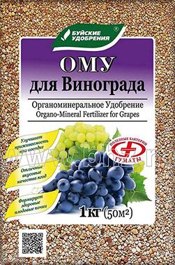 """ОМУ """"Для Винограда"""" 1кг. (30 шт.)"""