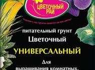 """""""Цветочный рай"""" универсальный 20л.(1 пакет)"""