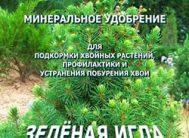 """КМУ """"Зеленая игла"""" 1кг (от побурения хвои) (10 шт.)"""