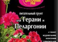 """""""Цветочный рай"""" для Герани и Пеларгонии 3л.(6 пакетов)"""