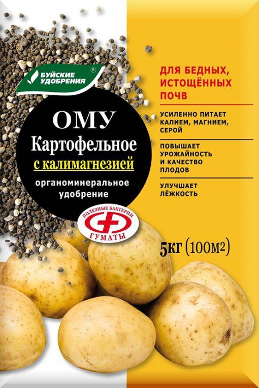 """ОМУ """"Картофельное с калимагнезией"""" 5кг. ( шт.)"""