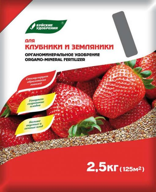 """ОМУ """"Для клубники и земляники"""" 2,5кг"""